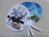 合肥塑料广告扇定制|广告扇子订做logo免费设计