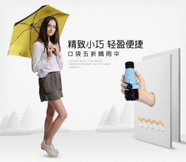 超轻黑胶雨伞迷你户外五折口袋伞小黑伞折叠伞反向女用可定制logo