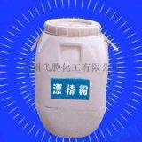 厂家直销漂粉精 高效漂白粉 次氯酸钙 现货供应