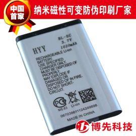 PET手机电池防伪不干胶标签 电池防伪标签印刷