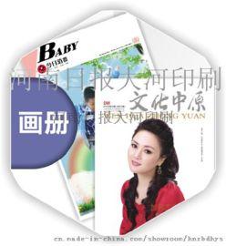 安阳印刷图书画册彩页报纸宣传册期刊厂家
