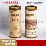 北京茶葉圓罐包裝扣蓋茶葉筒83mm直徑紙筒包裝盒
