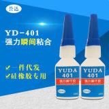 誉达瞬干胶 401胶水硅橡胶专用强力速干 底气味