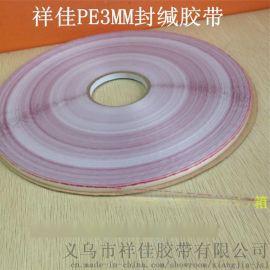 祥佳牌PE03印字空白环保封缄胶带 3万米自粘胶贴足胶足黏