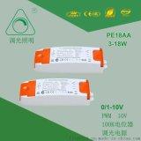 1-10V调光电源模拟信号调光驱动器