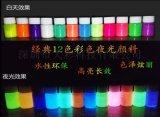 供应PVC塑料玩具用高亮长效夜光粉H900彩色系列