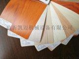 橱柜门板PVC吸塑膜 肤感膜 天使白木纹膜