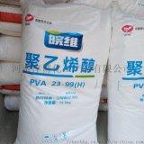 皖维PVA厂家直销PVA23-99(H)质量保证