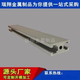 感应器导轨光电开关安装槽工业铝型材/U型铝条厂家
