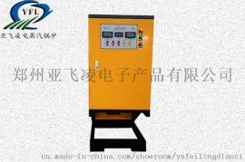 郑州亚飞凌小型智能30KW采暖电蒸汽锅炉