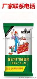 珠海瓷磚膠生產廠家廠家直供珠海德高瓷磚膠