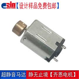 N20硅胶洁面仪微型电机3.7V震动棒航模直流马达