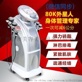 80K爆脂仪多少钱80K减肥仪价格