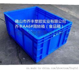 广东佛山塑料周转箱/广州乔丰物流箱