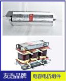 友选 电容电抗组件  EQ10C480P3L07AL+C