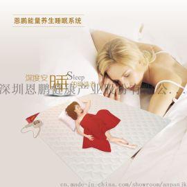 深圳廠家直銷恩鵬能量養生睡眠系統遠紅外牀墊