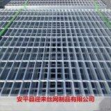 熱鍍鋅鋼格板 塑料鋼格板 平臺鋼格板