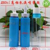 250ml防曬噴霧瓶 乳液瓶 250ml精華液瓶