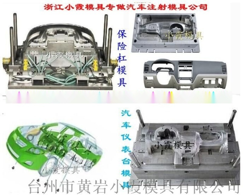 小型车中控台模具中控台模具