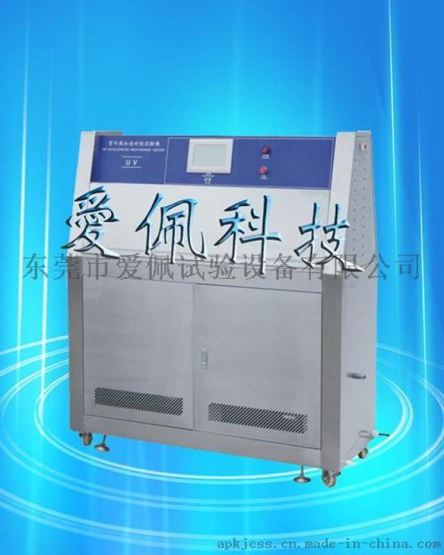 模拟综合耐气候试验箱,紫外线老化试验试验箱