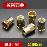 拉鉚螺母鍍彩鋅小頭半六角M3-M12