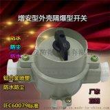 防爆照明开关SW-10220V380V铝合金防水防尘控制按钮防爆开关