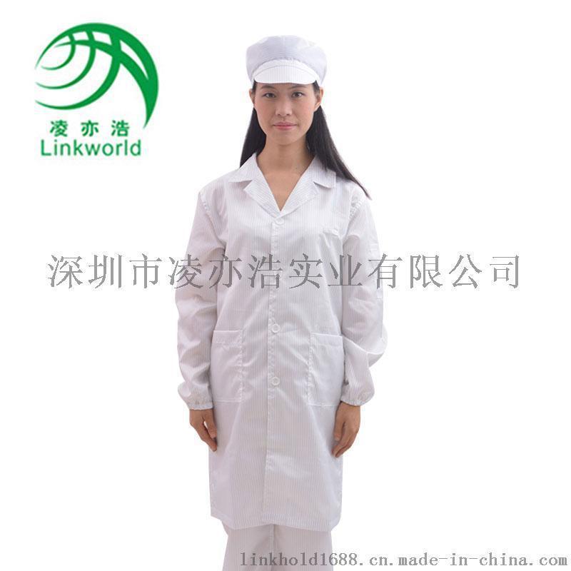 深圳凌亦浩防靜電服條紋大褂服無塵大褂工作服