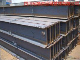 成都H型钢批发 成都H型钢厂家 成都H型钢现货