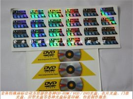 厂家直销光盘不干胶贴纸 镭射贴纸,光盘标签,CD贴纸