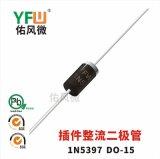 1N5397 DO-15插件整流二极管印字1N5397 佑风微品牌