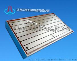 铸铁t型槽平板开槽工作台非标规格制造U型V型槽平板