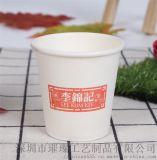 廠家定做一次性紙杯 加厚廣告紙杯訂做印刷