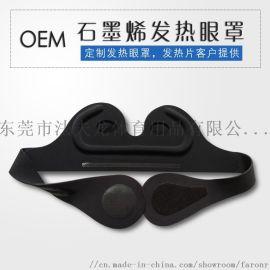 石墨烯加热眼罩定制 电加热眼罩厂家【东莞法夫龙】