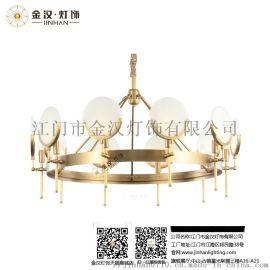 金漢燈飾簡約後現代客廳吊燈