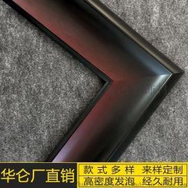 华仑观色ps发泡8公分相框画框镜框装饰线