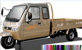 福田五星800ZH-8(BA) 全封闭四缸三轮汽车