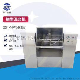 广州德工  厂家直销 槽型混合机