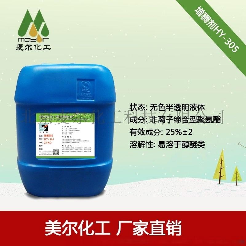 HY-305聚氨酯增稠剂-水性工业漆用助剂厂家