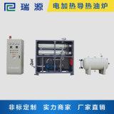 江蘇瑞源廠家直銷搪瓷反應釜電加熱導熱油爐