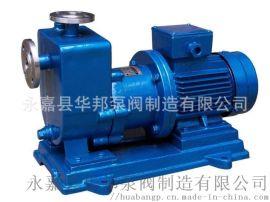 厂家供应ZCQ自吸式磁力泵304不锈钢泵