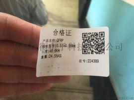 上海1.5公斤二维码带打印电子称,可打印二维码超市专用收银秤,3kg能识别二维码的电子桌秤,联网型追溯电子秤