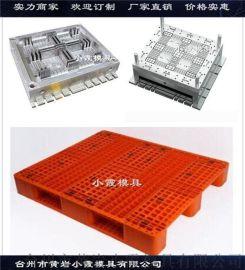 塑料模具PP卡板模具塑料托盘模具开模成本