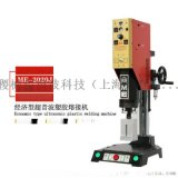 臺灣明和廠家直銷超聲波塑料焊接機-經典型超聲波