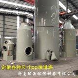pp喷淋塔 大型喷淋塔 喷淋塔 废气处理水喷淋塔