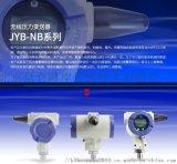 北京昆仑海岸NB无线压力变送器JYB-NB-P