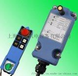 沙克工業無線電遙控器SAGA1-L6B