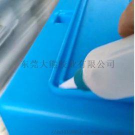 PP粘PP不发白快干胶 PP塑料透明胶水