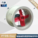 FT35-II玻璃钢轴流风机 管道风机 玻璃钢圆筒风机