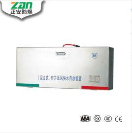 ZYJ-M6矿井压风(供水)自救装置