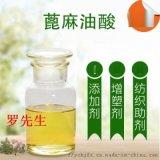 蓖麻油酸 141-22-0 厂家 含量99